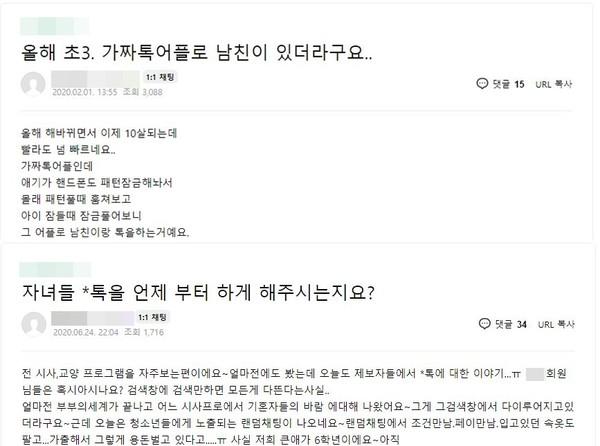 온라인 커뮤니티 등에서 쉽게 찾을 수 있는 랜덤채팅 관련 고민. (사진=온라인 커뮤니티 캡처)